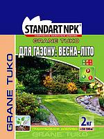 Для газонов (весна-лето), STANDART NPK 50 кг