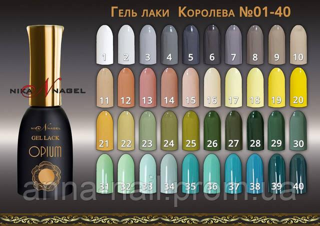 Палитра гель лаков Королева 01-40