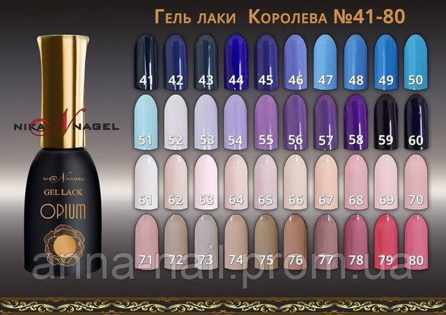 Палитра гель лаков Королева 41-80