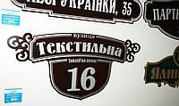 Адресная табличка  фигурная с объемными буквами