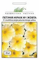 Семена цветов петунии Мираж желтая  F1 20 шт
