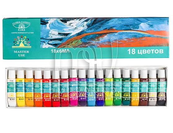 Акриловые краски набор Global fashion 18 шт по 6 мл, фото 2