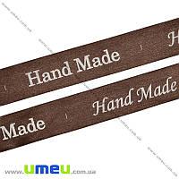 Атласная лента Hand Made, 25 мм, Коричневая, 1 м (LEN-022478)