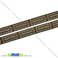 Атласная лента Hand Made, 15 мм, Коричневая, 1 м (LEN-022480)
