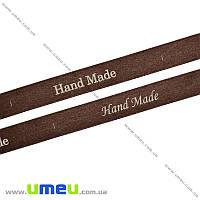 Атласная лента Hand Made, 15 мм, Коричневая, 1 м (LEN-022476)