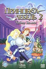 DVD-мультфільм Принцеса-Лебідь 2: Таємниця замку (США, 1997)