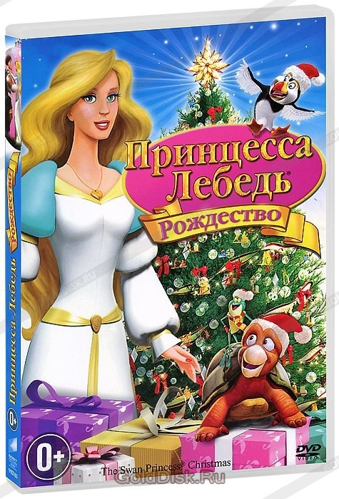 DVD-мультфильм Принцесса-лебедь: Рождество (США, 2012)