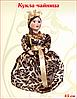 Кукла чайница