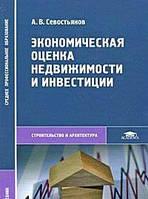 А. В. Севостьянов Экономическая оценка недвижимости и инвестиции