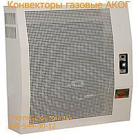 Газовый конвектор АКОГ-3(Н) стальной, завод Конвектор (Ужгород)