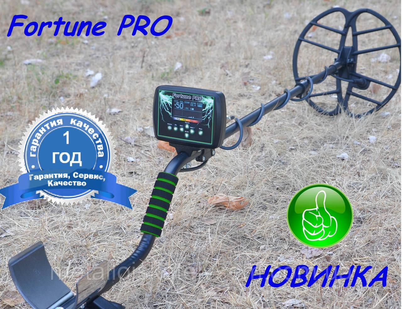 Новинка! Металлоискатель Fortune PRO / Фортуна ПРО OLED-дисплей 6*4. - МеталлоискательВсем) в Черновцах