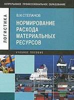 В. И. Степанов Нормирование расхода материальных ресурсов