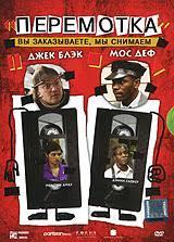 DVD-фильм Перемотка (Джек Блэк) (США, 2008)