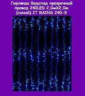 Гирлянда Водопад прозрачный провод 240LED 2,0мХ2,0м (синий) IT RAINS 240-B