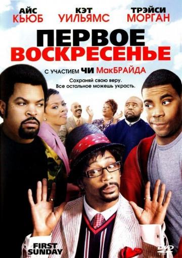 DVD-фильм Первое воскресенье (Айс Кьюб) (США, 2008)