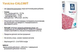 Удобрение ЯраЛива Кальцинит / Добриво YaraLiva CALCINIT (25 кг), фото 3
