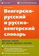 Гуськова, А. П.  Венгерско-русский и русско-венгерский словарь