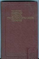 Журавлев, А. И. ; Подъячев, В. Г.  Чешско-Русский словарь по вычислительной технике