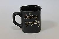 Именная чашка Любому хрещеному