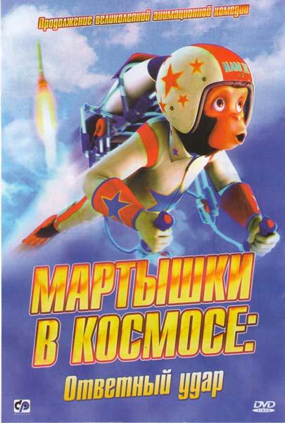 DVD-мультфильм Мартышки в космосе: Ответный удар (США, 2010)