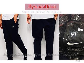 Спорт штаны трехнитка Флис трикотаж NIKE