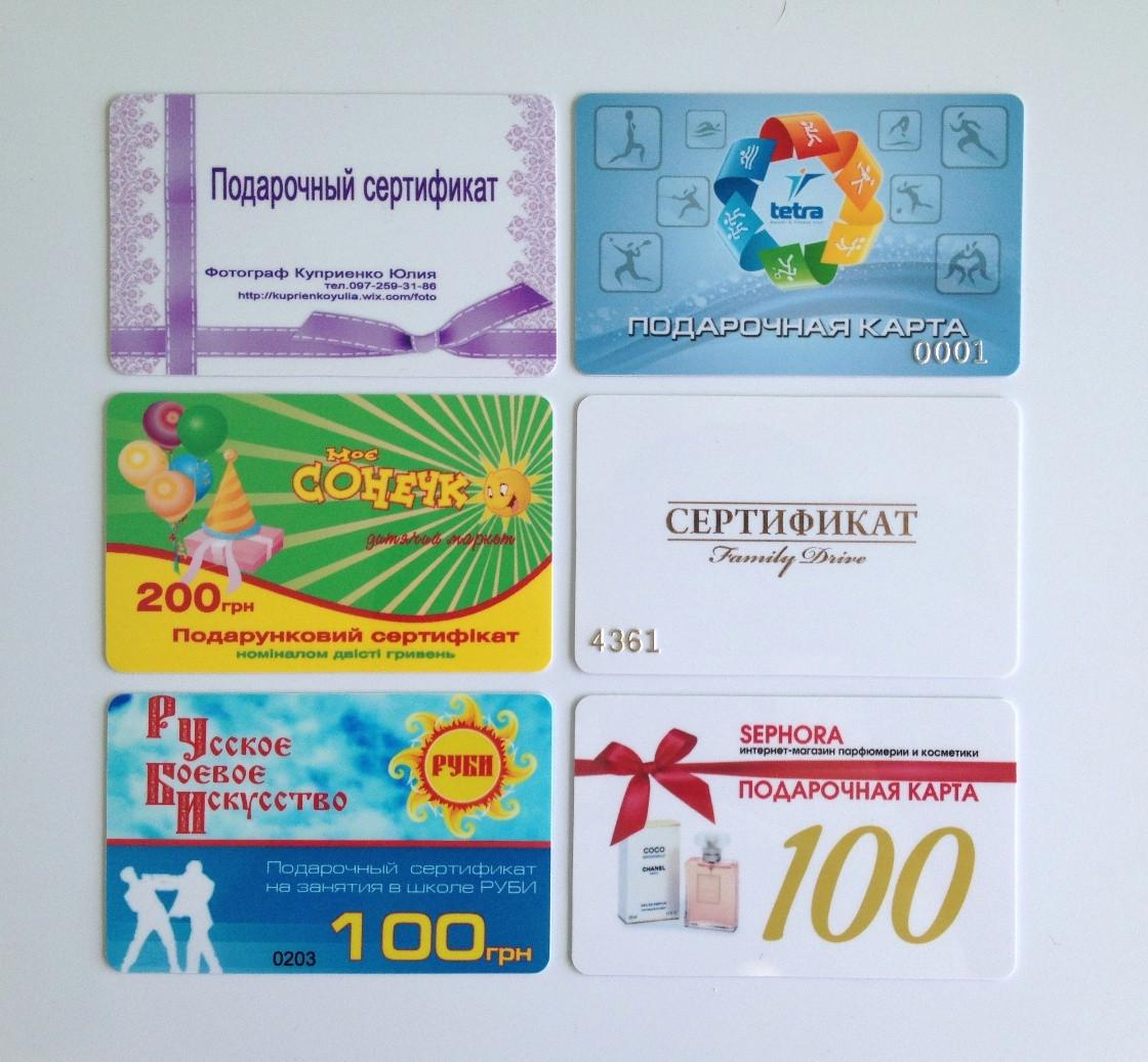 Пластиковые сертификаты, подарочные карты.