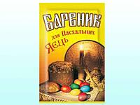 """Краситель для Пасхальных яиц Крашанка желтый """"Украса"""""""