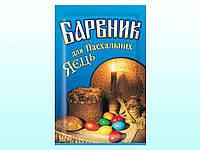 """Краситель для Пасхальных яиц Крашанка голубой """"Украса"""""""