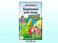 """Набор красителей для яиц Пастельвоск """"Украса"""""""
