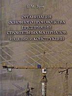 Б. М. Зуев Организация основного производства предприятий строительных материалов, изделий и конструкций