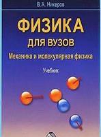 В. А. Никеров Физика для вузов. Механика и молекулярная физика