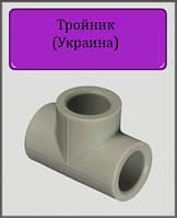 Тройник ППР 25 (Украина), фото 1