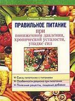 Светлана Румянцева Правильное питание при пониженном давлении, хронической усталости, упадке сил