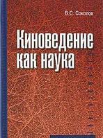 В. С. Соколов Киноведение как наука