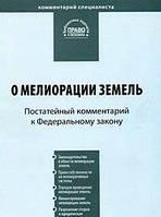 М. В. Пономарев, В. В. Попов, И. Г. Иутин, А. С. Широбоков О мелиорации земель. Постатейный комментарий к Федеральному закону