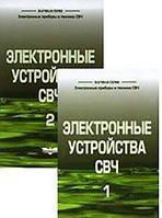 Лебедев И.В. Электронные приборы и техника СВЧ. Электронные устройства СВЧ