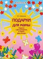 Н. В. Дубровская Подарки для мамы. Поделки к Дню рождения, 8 марта, Дню Матери