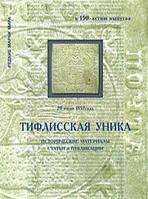 Тифлисская уника. Исторические материалы, статьи и публикации