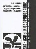 И. Г. Максимов Механизмы и оборудование для производства сантехнических и вентиляционных работ