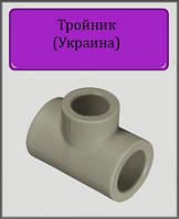Тройник ППР 25х20х25 (Украина), фото 1