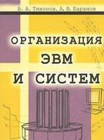 Тихонов В.А., Баранов А.В. Организация ЭВМ и систем