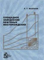 Фазлыев Р.Т. Площадное заводнение нефтяных месторождений