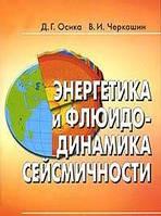 Осика Д.Г., Черкашин В.И. Энергетика и флюидодинамика сейсмичности