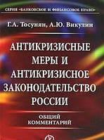 Г. А. Тосунян, А. Ю. Викулин Антикризисные меры и антикризисное законодательство России. Общий комментарий