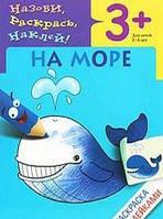Наталья Мигунова На море. Раскраска с наклейками. Для детей 3-5 лет