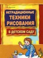 А. В. Никитина Нетрадиционные техники рисования в детском саду
