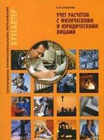 Н. В. Брыкова Учет расчетов с физическими и юридическими лицами
