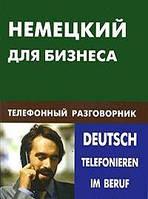 Н. И. Венидиктова Немецкий для бизнеса. Телефонный разговорник / Deutsch Telefonieren im Beruf