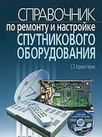 С. Л. Корякин-Черняк Справочник по ремонту и настройке спутникового оборудования (+ CD-ROM)