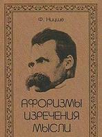 Ф. Ницше Ф. Ницше. Афоризмы. Изречения. Мысли